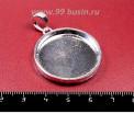Подвеска Сеттинг круг с гладкой рамкой 46*33 мм, площадка 30 мм, цвет серебро 1 штука 055724 - 99 бусин