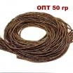 Канитель ОПТ FANCY 1,5 мм гладкая мягкая, цвет antique/black (антик/чёрный) 50 граммов (около 17 метров) 058088 - 99 бусин