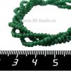 Бусины хрустальные на нити форма Рондель 3*2 мм цвет непрозрачный лесной зеленый 40 см нить /200 бусин 062183 - 99 бусин