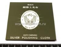 Салфетка для полировки серебра, размер 7,5*7,5 см 1 штука 017625 - 99 бусин