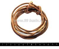 Шнурок натуральная кожа толщина 3 мм, натуральный некрашенный, 2,5 метра/упаковка 050625 - 99 бусин