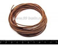 Шнурок натуральная кожа,  натуральный, некрашенный  1,5 мм 5 метров/упак 052005 - 99 бусин