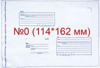 Конверт почтовый №0 (114*162 мм) пластик 053071 - 99 бусин