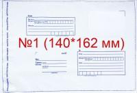 Конверт почтовый №1 (140*162 мм) пластик 053072 - 99 бусин