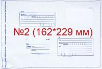 Конверт почтовый №2 (162*229 мм) пластик 053073 - 99 бусин