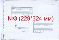 Конверт почтовый №3 (229*324 мм) пластик 053074 - 99 бусин