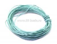 Шнур вощеный 1 мм нежно-голубой 6 метров/упаковка 053446 - 99 бусин