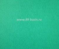 Фетр, материал полиэстр, цвет мятный (№ 42), 30*20 см,  толщина 1 мм, 1 лист 053902 - 99 бусин