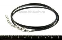 Шнурок капроновый черный с удлинительной цепочкой 60 см*2 мм 1 штука 054329 - 99 бусин