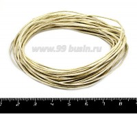 Шнур вощеный светло-бежевый 1 мм 6 метров/упаковка 055325 - 99 бусин