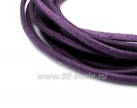"""Шнур искусственный """"Замша"""" 2,5*1 мм цвет тёмно-лиловый 3 отрезка по 1 метру/упаковка 055496 - 99 бусин"""