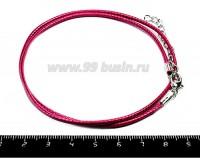 Шнурок капроновый  45 см*2 мм (+5 см удлинительная цепочка) с карабином, цвет фуксия 1 штука 055628 - 99 бусин