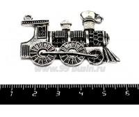 Подвеска Паровоз 46*31 мм, цвет старое серебро, 1 штука 055745 - 99 бусин