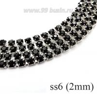 Стразовая цепочка 2 мм (ss6) цвет черный/серебристый Тайвань 0,5 метра 056592 - 99 бусин