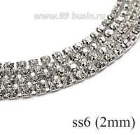 Стразовая цепочка 2 мм (ss6) цвет бесцветный/серебристый Тайвань 0,5 метра 056593 - 99 бусин