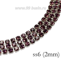 Стразовая цепочка 2 мм (ss6) цвет тёмно-фиолетовый/серебристый Тайвань 0,5 метра 056597 - 99 бусин