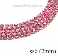 Стразовая цепочка 2 мм (ss6) цвет розовый/серебристый Тайвань 0,5 метра 056599 - 99 бусин