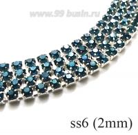 Стразовая цепочка 2 мм (ss6) цвет тёмная морская волна/серебристый, Тайвань 0,5 метра 056602 - 99 бусин