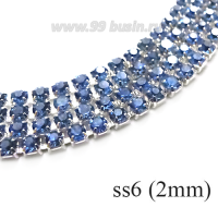 Стразовая цепочка 2 мм (ss6) цвет голубой/серебристый, Тайвань 0,5 метра 056603 - 99 бусин