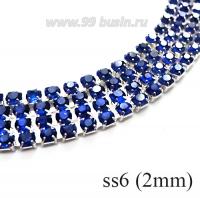 Стразовая цепочка 2 мм (ss6) цвет индиго/серебристый, Тайвань 0,5 метра 056604 - 99 бусин
