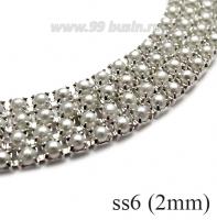 Стразовая цепочка 2 мм (ss6) цвет жемчужный белый акрил/серебристый Тайвань 0,5 метра 056609 - 99 бусин