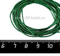 Канитель гладкая матовая 1 мм, цвет бутылочный зелёный, Индия, упаковка 5 граммов (разные отрезки, общая длина около 2 метров) 056803 - 99 бусин