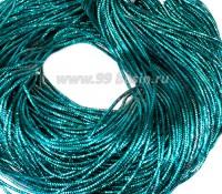 Трунцал (витая канитель) ОПТ 1,5 мм цвет MN-20 тёмная морская волна 100 граммов/упаковка Индия 057346 - 99 бусин