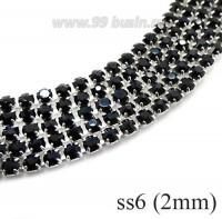 Стразовая цепочка 2 мм (ss6) цвет полуночный синий/серебристый Тайвань 0,5 метра 057735 - 99 бусин