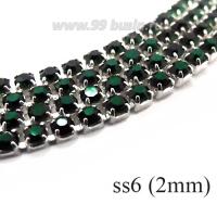 Стразовая цепочка 2 мм (ss6) цвет темно-зеленый/серебристый Тайвань 0,5 метра 057784 - 99 бусин