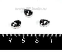 Стразы стеклянные пришивные в цапах Капелька 8*6 мм цвет дымчатый, 1 штука 057929 - 99 бусин