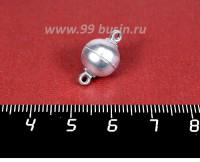 Замок магнитный шарик 17*10 мм цвет матовое серебро, 1 штука 057983 - 99 бусин