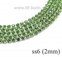 Стразовая цепочка 2 мм (ss6) цвет яблочный зеленый/серебристый Тайвань 0,5 метра 058007 - 99 бусин
