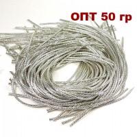 Канитель ОПТ (трунцал) витая с насечкой 2 мм, цвет MS-14 серебро, пр-во Индия, упаковка 50 грамм (разные отрезки, общая длина около 15 метров) 058093 - 99 бусин