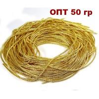 Канитель ОПТ (трунцал) витая с насечкой 2 мм, цвет жёлтое золото, пр-во Индия, упаковка 50 грамм (разные отрезки, общая длина около 15 метров) 058094 - 99 бусин