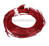 Канитель ОПТ гладкая глянцевая 1 мм, цвет MD-10 красный, пр-во Индия, 50 граммов (разные отрезки, общая длина около 26 м) 058343 - 99 бусин