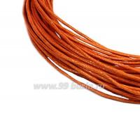 Шнур вощеный 1 мм, цвет тыква 6 метров/упаковка 058394 - 99 бусин