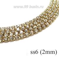 Стразовая цепочка 2 мм (ss6) цвет бесцветный/латунный золотистый Тайвань 0,5 метра 058476 - 99 бусин