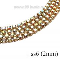 Стразовая цепочка 2 мм (ss6) цвет радужный/латунный золотистый Тайвань 0,5 метра 058477 - 99 бусин