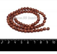 Натуральный камень АВАНТЮРИН, бусина круглая 6 мм, коричневые искристые тона, 37 см/нить 058520 - 99 бусин
