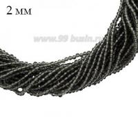 Бусины хрустальные граненые на нити 2 мм, цвет дымчатый серый, около 35 см нить/165 бусин 059681 - 99 бусин