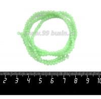 Бусины хрустальные на нити форма Рондель 3*2 мм цвет полупрозрачный, светло-зеленая мята, около 43 см нить /200 бусин 059808 - 99 бусин