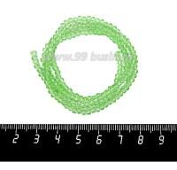 Бусины хрустальные на нити форма Рондель 3*2 мм нежно-зеленый, около 43 см нить /200 бусин 059809 - 99 бусин