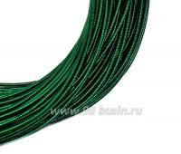 Канитель гладкая жесткая 1,25 мм, цвет темно-зеленый, пр-во Индия, упаковка 5 граммов (разные отрезки, общая длина около 0,85 метров) 059864 - 99 бусин