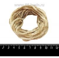 Синель Италия Mafil 3 мм, цвет Beige - бежевый, 5 метров/упаковка 060652 - 99 бусин