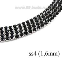 Стразовая цепочка 1,6 мм (ss4) цвет черный/серебристый Китай 0,5 метра 060754 - 99 бусин