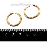 Швензы Кольца нержавеющая сталь покрытие оксид титана, 23 мм диаметр, 2,5 мм толщина, цвет золото, 1 пара 061258 - 99 бусин
