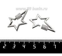 Замок закручивающийся Премиум Звезда с микроцирконами, 30*18 мм, родий, 1 штука 061344 - 99 бусин