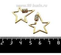 Замок закручивающийся Премиум Звезда с цветными микроцирконами, 30*25 мм, золото, 1 штука 061345 - 99 бусин