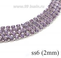 Стразовая цепочка 2 мм (ss6) цвет сиреневый/серебристый Тайвань 0,5 метра 061659 - 99 бусин