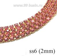 Стразовая цепочка 2 мм (ss6), цвет розовый/латунный золотистый Китай 0,5 метра 061661 - 99 бусин